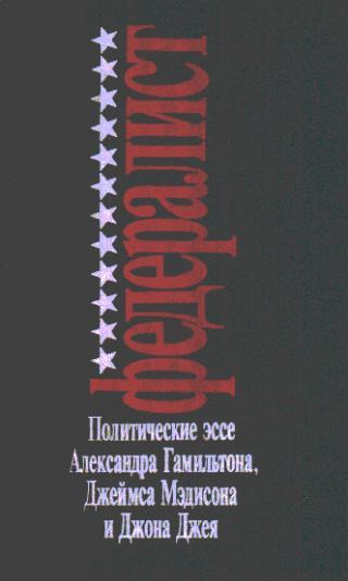 Федералист