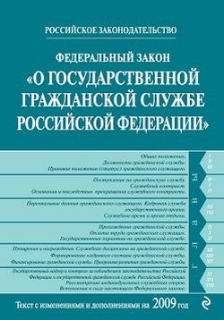 Федеральный закон «О государственной гражданской службе Российской Федерации». Текст с изменениями и дополнениями на 2009 год