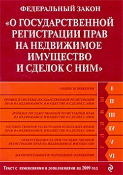 Федеральный закон «О государственной регистрации прав на недвижимое имущество и сделок с ним». Текст с изменениями и дополнениями на 2009 год