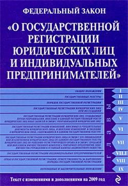 Федеральный закон «О государственной регистрации юридических лиц и индивидуальных предпринимателей». Текст с изменениями и дополнениями на 2009 год