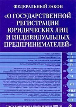 Федеральный закон «О государственной регистрации юридических лиц и индивидуальных предпринимателей». Текст с изменениями и дополнениями