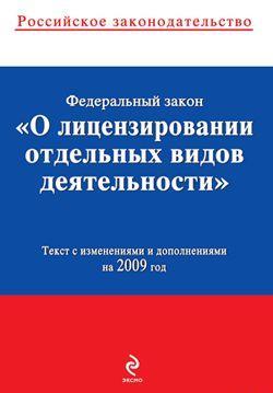 Федеральный закон «О лицензировании отдельных видов деятельности». Текст с изменениями и дополнениями на 2009 год