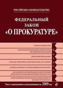 Федеральный закон «О прокуратуре Российской Федерации». Текст с изменениями и дополнениями на 2009 год