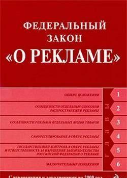 Федеральный закон «О рекламе». Текст с изменениями и дополнениями на 2009 год