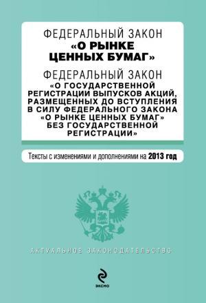 Федеральный закон «О рынке ценных бумаг». Текст с изменениями и дополнениями на 2013 год