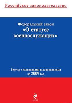 Федеральный закон «О статусе военнослужащих». Текст с изменениями и дополнениями на 2009 год