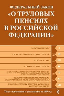 Федеральный закон «О трудовых пенсиях в Российской Федерации». Текст с изменениями и дополнениями на 2009 год