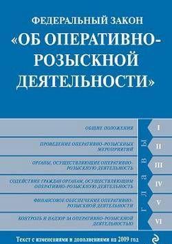 Федеральный закон «Об оперативно-розыскной деятельности». Текст с изменениями и дополнениями на 2009 год