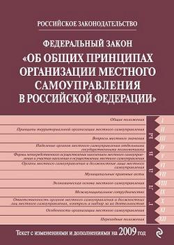Федеральный закон РФ «Об общих принципах организации местного самоуправления в Российской Федерации». Текст с изменениями и дополнениями на 2009 год