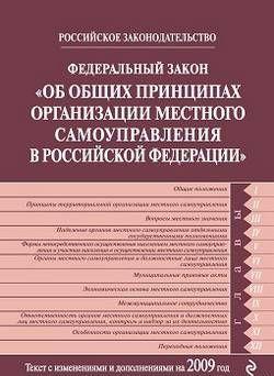 Федеральный закон РФ «Об общих принципах организации местного самоуправления в Российской Федерации». Текст с изменениями и дополнениями