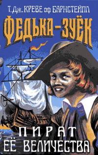 Федька-Зуек - Пират Ее Величества