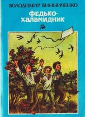 Федько-Халамидник