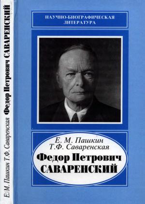 Федор Петрович Саваренский (1881-1946)