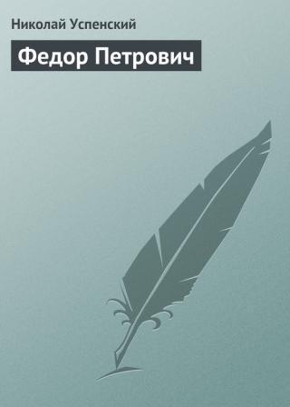 Федор Петрович