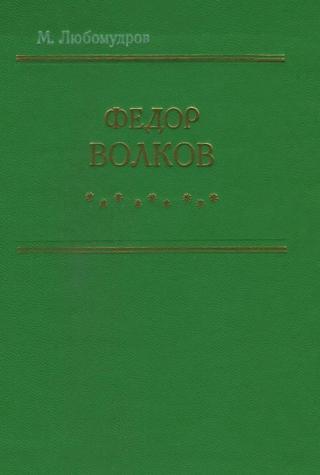 Федор Волков [Биографическая повесть]
