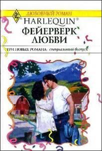 Фейерверк любви (Сборник)