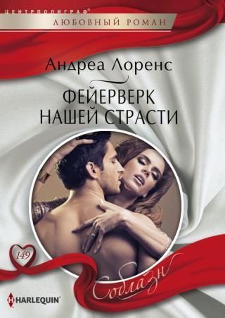 Книга Фейерверк нашей страсти