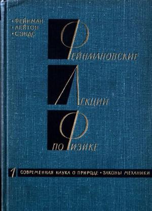 Фейнмановские лекции по физике. 2. Пространство. Время. Движение