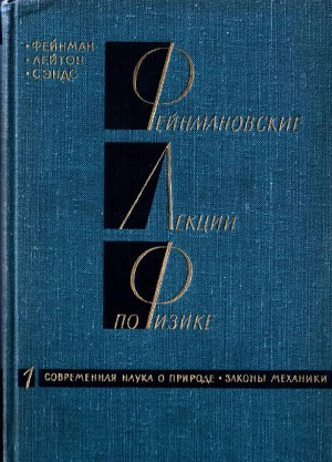 Фейнмановские лекции по физике. 4. Кинетика. Теплота. Звук
