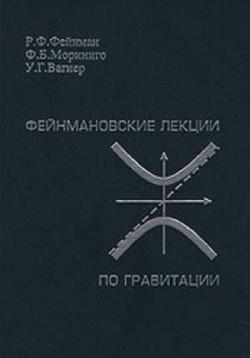 Фейнмановские лекции по гравитации