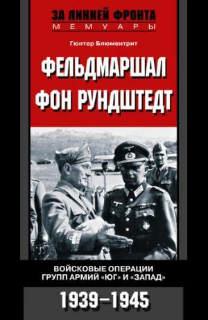 Фельдмаршал фон Рундштедт. Войсковые операции групп армий «Юг» и «Запад». 1939-1945 [litres]