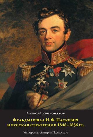Фельдмаршал И.Ф. Паскевич и русская стратегия в 1848-1856 гг. [litres]