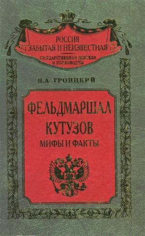 Фельдмаршал Кутузов. Мифы и факты