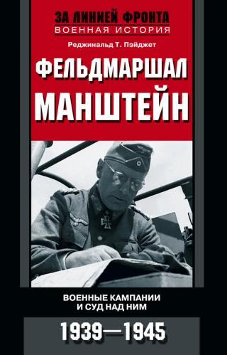 Фельдмаршал Манштейн. Военные кампании и суд над ним, 1939–1945 [Manstein. His Campaigns and his Trial]