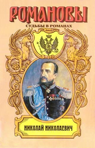 Фельдмаршальский жезл. Николай Николаевич