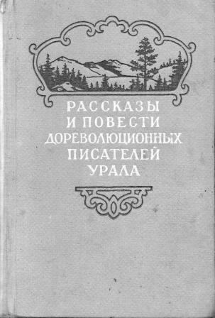 Фельдшер Крапивин