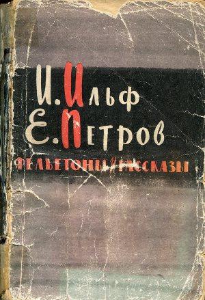 Фельетоны Ильф и Петрова