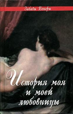 ФЕЛИСИЯ, или Мои проказы (Félicia, ou Mes Fredaines, 1772)
