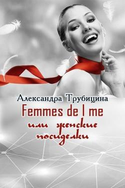 Femmes de l me или женские посиделки (СИ)