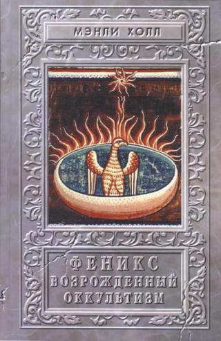 Феникс или возрождённый оккультизм
