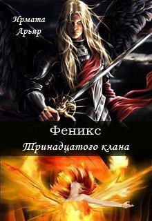 Феникс Тринадцатого клана (СИ)