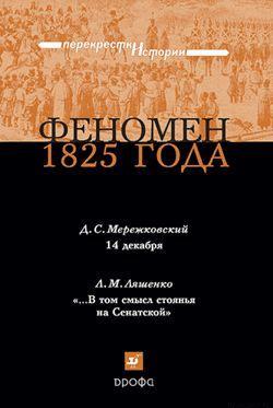 Феномен 1825 года