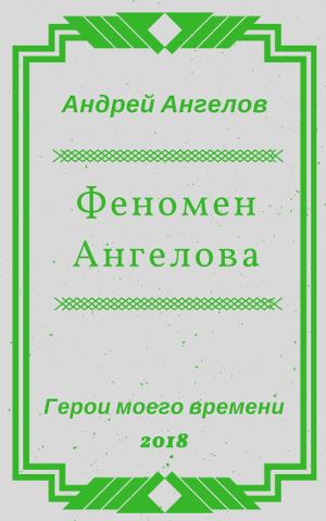 Феномен Ангелова (СИ)