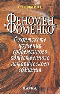 'Феномен Фоменко' в контексте изучения современного общественного исторического сознания