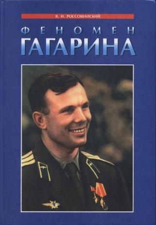Феномен Гагарина