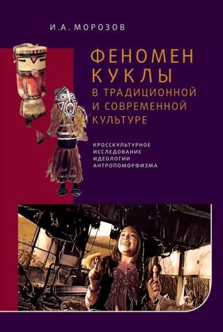 Феномен куклы в традиционной и современной культуре [Кросскультурное исследование идеологии антропоморфизма]