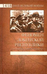 Феномен Локотской республики. Альтернатива советской власти?