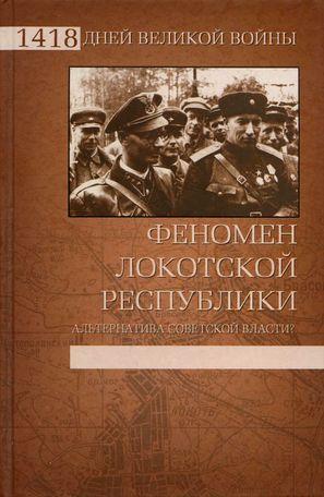 Феномен Локотской республики [Альтернатива советской власти?]