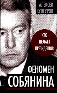 Феномен Собянина. Кто делает президентов
