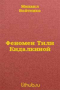 Феномен Тили Кидалкиной