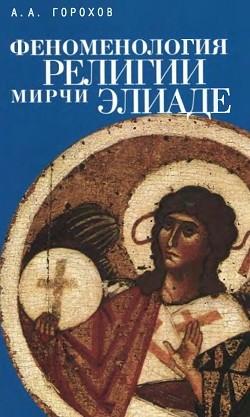 Феноменология религии Мирчи Элиаде