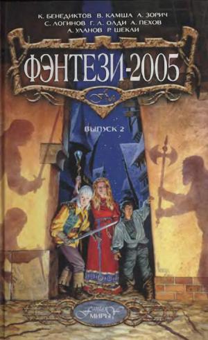 Фэнтези-2005. выпуск 2
