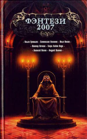 Фэнтези-2007