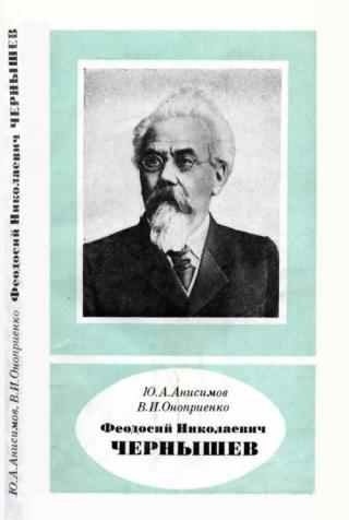 Феодосий Николаевич Чернышев (1856—1914)