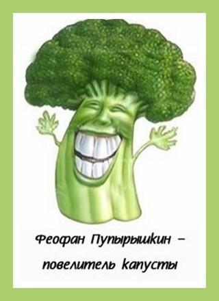 Феофан Пупырышкин - повелитель капусты