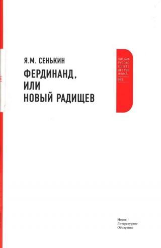 Фердинанд, или Новый Радищев [Maxima-Library]